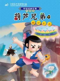 中国动画经典升级版:葫芦兄弟5幽谷彩莲