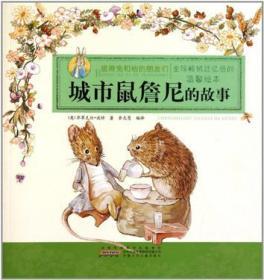 彼得兔和他的朋友们温馨绘本:城市鼠詹尼的故事 /[美]  余志慧 编译