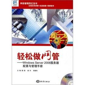 轻松做网管:Windows Server 2008服务器配置与管理手册