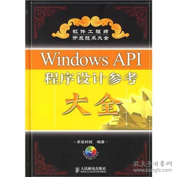 Windows API程序设计参考大全