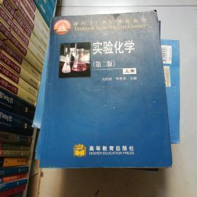 面向21世纪课程教材:实验化学(第2版)(上册)
