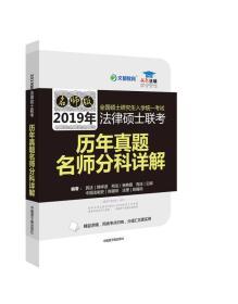 文都教育 韩祥波 2019法律硕士联考历年真题名师分科详解
