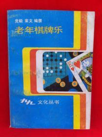 九九文化丛书--老年棋牌乐