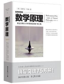 自然哲学的数学原理(全新修订本)