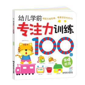 幼儿学前专注力训练100图·第4阶段(四色)