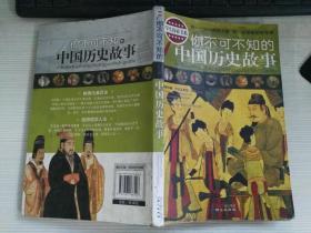 你不可不知的中国历史故事