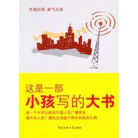 一个中学生的央广改革构想