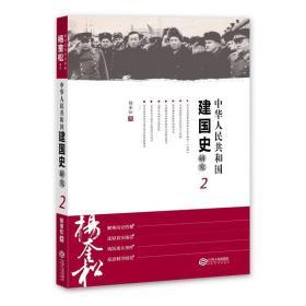 中华人民共和国建国史研究