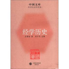 中国文库·哲学社会科学类:经学历史