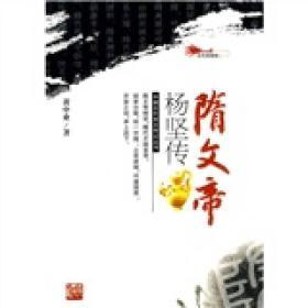 中国古代帝王传记丛书--隋文帝杨坚传
