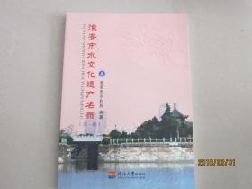 淮安市水文化遗产名录(第一辑)