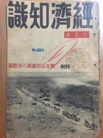 1938年日本《经济知识》十月号封面(背面为三菱银行财务报告书)