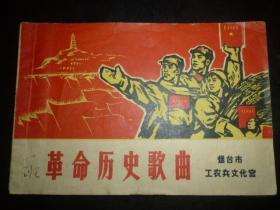 革命历史歌曲  (烟台市工农兵文化宫)