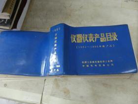 仪器仪表产品目录(1984~1986年新产品)