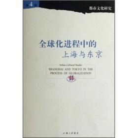 都市文化研究--全球化进程中的上海与东京