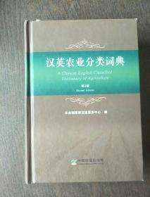 汉英农业分类词典(第2版)精装