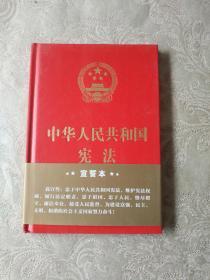 《中华人民共和国宪法》精装,铁橱中南3--8