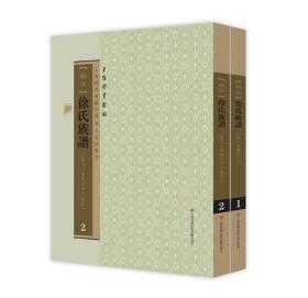 上海图书馆藏珍稀家谱丛刊 第三辑 徐氏族谱(16开精装 全两册)