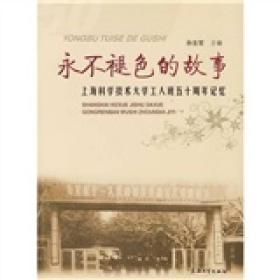 永不褪色的故事:上海科学技术大学工人班五十周年记忆