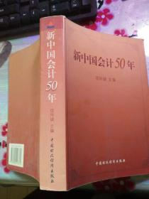 新中国会计50年