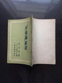 矛盾论解说(1952年)