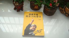 郎 咸平说萧条下的希望