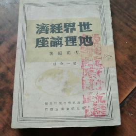 世界经济地理讲座第一分册1948年
