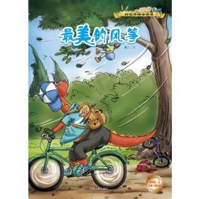 树墩子学校的故事-最美的风筝