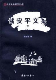 储安平文集(上下)