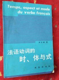 法语动词的时、体与式