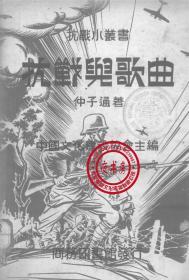 抗战与歌曲-(复印本)-抗战小丛书