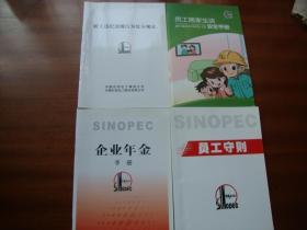 【企业内部规章制度】中国石化  员工居家生活安全手册、职工违纪违规行为处分规定、企业年金手册、员工手则共4本合售