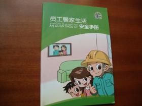 【企业内部规章制度】中国石化  员工居家生活安全手册