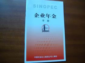 【企业内部规章制度】中国石化企业年金手册