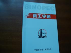 【企业内部规章制度】中国石化  员工手则