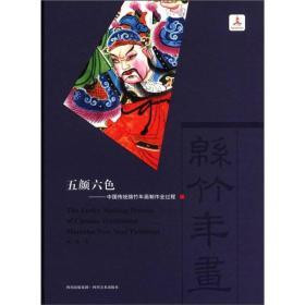 五颜六色——中国传统绵竹年画制作全过程