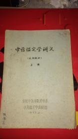 中药鉴定学讲义 上册 试用教材(油印本.楷书,多插图)