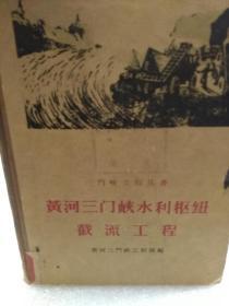 三门峡工程丛书《黄河三门峡水利枢纽截流工程》一册