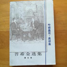 普希金选集 第五卷 译者签赠友人