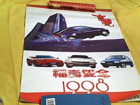 1998年挂历    车艳