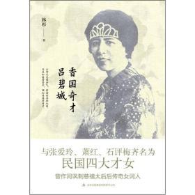 香国奇才吕碧城