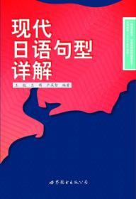 现代日语句型详解