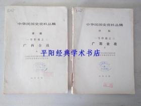 中华民国史资料丛稿 译稿 一号作战之三 广西会战 上下