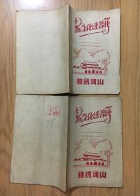 新文化练习簿---锦绣河山  (内页有笔记)(2册合售)  50年代出版