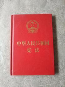 《中华人民共和国宪法》精 装,铁橱中南3--8