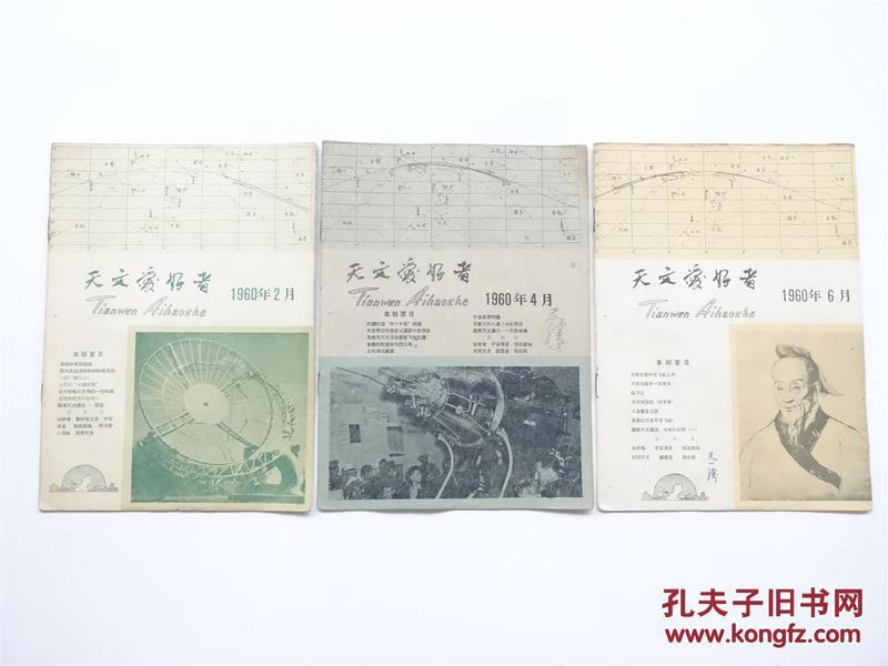 《天文爱好者》1960年第1.2.3期  共3期合售