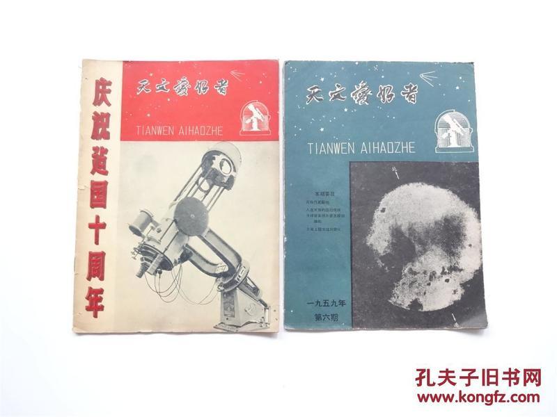 《天文爱好者》1959年第5.6期  共2期合售含庆祝建国十周年