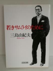 三岛由纪夫 三岛 由纪夫:若きサムライのために (文春文库) 日文原版书