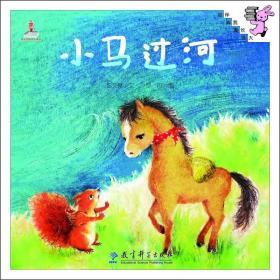 伴我长大经典童话:小马过河