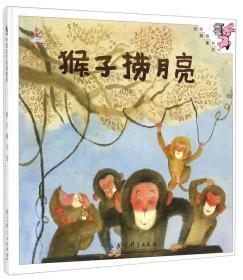 伴我长大经典童话:猴子捞月亮